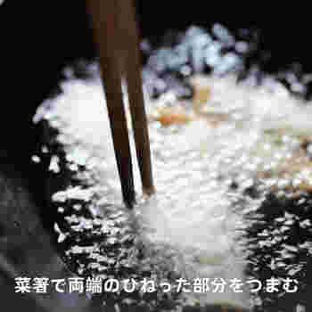 ③揚げる 揚げ油を170度に熱します。②の春巻きを入れたらすぐに菜箸で両端のひねった部分をつまみ、形を整えます。きつね色になるまで揚げます。