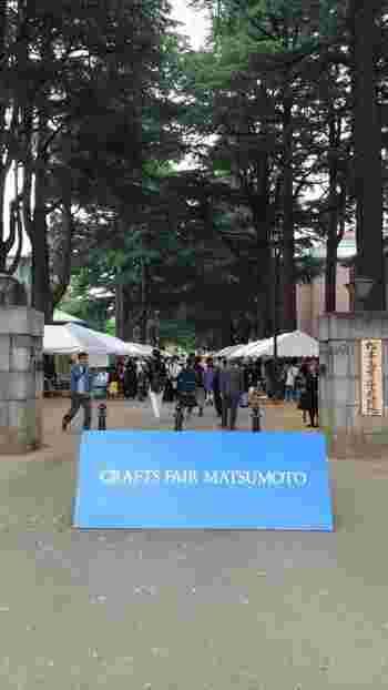 松本市の「あがたの森公園」では、毎年5月の最終土曜・日曜に「クラフトフェアまつもと」が開催されています。全国から約280人のクラフト作家と5万人ものクラフトファンが集まってにぎわいます。今や数あるクラフトフェアの中でも全国屈指とされている松本市の一大イベントなのです。
