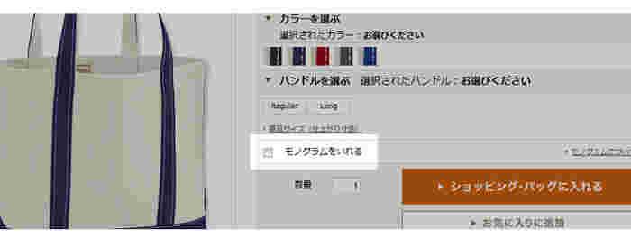 オンラインショップから購入する時に、「モノグラムを入れる」をチェックしてから注文へと進みます。刺繍の色も自由に選べるので、自分好みにカスタマイズが可能です♪