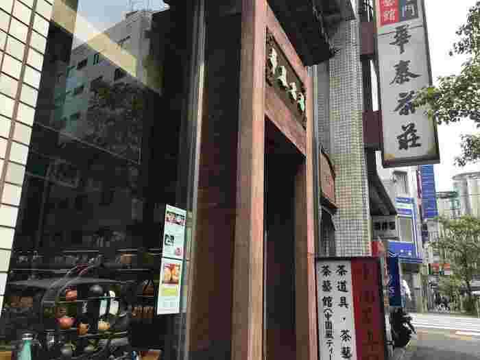 もとは台湾で創業された中国茶専門店『華泰茶荘(ファタイチャソウ)』。渋谷の道玄坂を上り、路地を入ったところに台湾情緒あふれる店舗を見つけることができます。