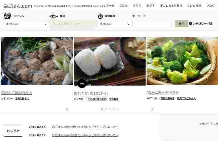 """「白ごはん.com」のホームページ。基本からおもてなし料理まで、幅広いレシピが丁寧に紹介されています。サイト名に「白ごはん」とつけたのは、ごはんこそ""""和食の中心""""だと考えたからなんだとか"""
