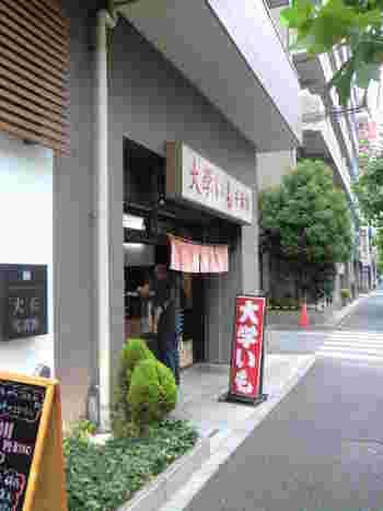 つくばエクスプレス「浅草駅」から徒歩約4分、都営浅草線・東京メトロ銀座線の「浅草駅」からだと徒歩約15分かかりますが、それでも連日多くの観光客が訪れる大学いも専門店の「千葉屋」。