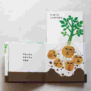 大人も子どもも一緒に遊べるしかけになっているので、親子のコミュニケーションツールとしても大活躍。ワイワイ楽しく野菜や果物のことも学べる3冊セットです。