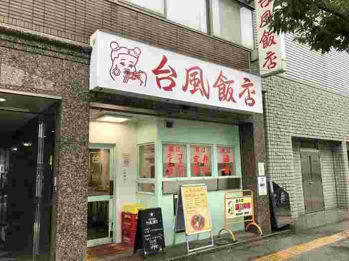台湾やタイなどのアジアン料理が食べたいならここ「台風飯店」へ足を運んでみましょう!可愛らしい色味のチャイニーズ感のある外観が女性ウケの良さを際立たせ、今大阪で爆発的人気を集めるお店となっているんです。