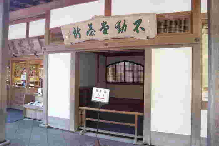 金閣寺の中にあるお茶処『金閣寺不動釜茶所』。緑に囲まれながら外の茶席で頂くか、ゆっくりまったりしながら中の畳席で頂くか、どちらでも選ぶことができます。