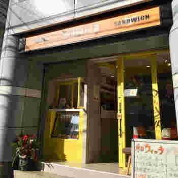 """目黒川のそばにある「WAWICH(ワウィッチ)」は、進化系サンドイッチが食べられると話題のお店です。コンセプトは""""日本を挟んで楽しむ!""""。いったいどんなサンドイッチが食べられるのかワクワクしますね。"""