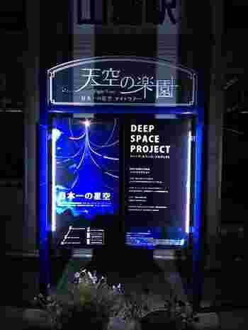 日本一の星空ナイトツアーは、「富士見台高原ロープウェイ ヘブンスそのはら」で行われています。