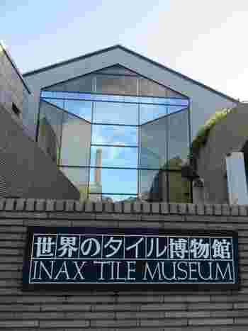 世界のタイル博物館では、その名の通り、世界中から集めてきたタイルコレクション約1000点が展示されています。ここでは、紀元前から近代にいたるまでの装飾タイルの歴史を学ぶことができます。