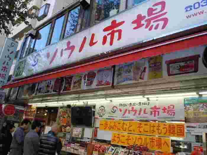 新大久保駅から徒歩5分ほど。韓国の食材を扱うソウル市場は、看板のとおり、一歩踏み込むとそこはもう韓国といえる賑わいと豊かな品揃えに興奮するスーパーマーケットです。年中無休で、9時から24時までと営業時間が長いのも魅力のひとつ。行きたいと思い立ったら、すぐに行くことができるのは嬉しいポイントですよね。