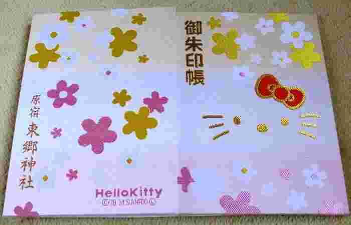 キャラ好き女子必携!キティの御朱印帳もあるんです。平成27年元旦より頒布が開始されました。 東京都の東郷神社、調布不動尊、神奈川県の川崎大師などをはじめ全国16か所の神社、お寺で購入することができます。(平成27年1月現在)