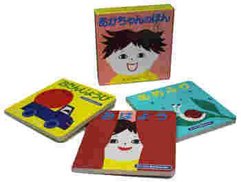 自分の子どものために制作した手づくり絵本をきっかけに絵本作家になったまついさんの赤ちゃん絵本シリーズ。『おたんじょうび』『おはよう』『あめふり』の3冊がセットになっています。なにげない日常を、こどもがワクワクできる視点を織り交ぜてユーモラスに描いています。