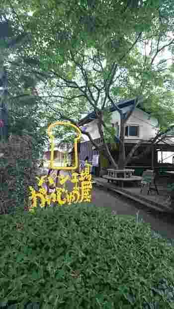 「かいじゅう屋」は、以前、目白で人気だったパン屋さん。現在は、移転して都内から電車で小一時間程かかる、立川にあります。夫婦2人で営む、緑の中にひっそりある可愛らしい外観のパン屋さんです。