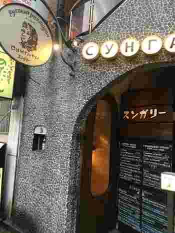 西武新宿駅から2~3分歩いたところにある「スンガリー 本店」は、創業は昭和32年(1957年)のロシア料理レストランです。