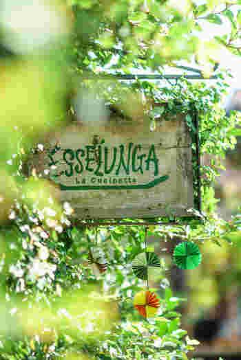「エッセルンガ」は、モダンと古きよき日本の家屋が出合った古民家のイタリアンレストランです。 森の入り口かと見間違えるような看板がお出迎え。