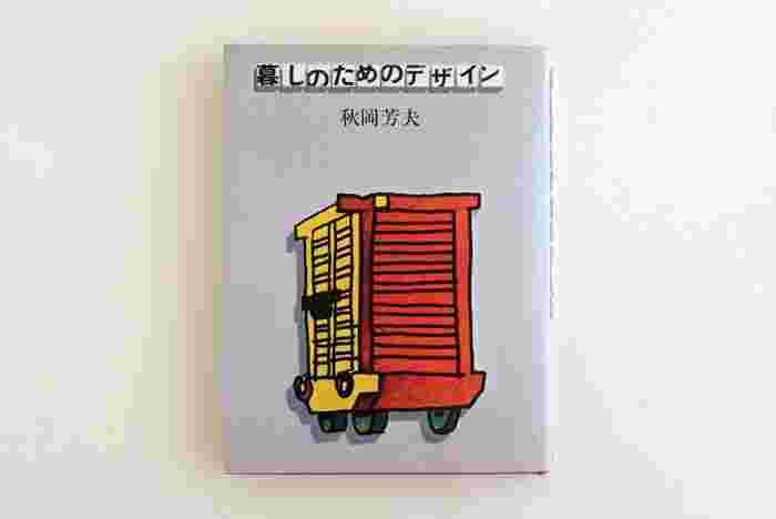 日々の中に溶け込んでいる「もの」のデザインについて、小気味よいい文体で綴られた一冊「暮しのためのデザイン」。 1979年の本ながら、今読んでも「なるほど、いいなあ」と思うエピソードが溢れています。