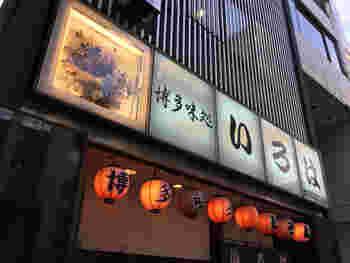 昭和28年(1953年)創業の「いろは」は、地下鉄中洲川端駅から徒歩3分の場所にひっそりと佇む名店です。博多では水炊きでお馴染みですが、元々はすき焼き店だったんだそう。そのため水炊きだけでなく、すき焼きも楽しめますよ!