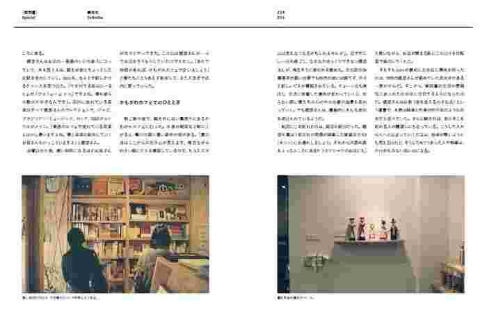 本屋、銭湯、カフェ、商店街のおもちゃ屋さんに深夜のラーメン屋と、普段着の京都を知ることができます。