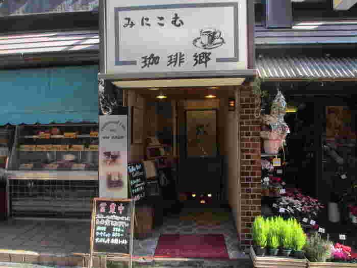 鎌倉駅東口から徒歩約3分の「珈琲卿 身似虚無(みにこむ)」は創業1972年のお店です。B1Fへ階段で降りて行くとコーヒーのいい香りがしてきます。