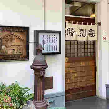 1927年(昭和2年)創業の「勝烈庵(かつれつあん)」は、横浜で知らない人はいないと言われるとんかつの老舗。外国人コックがもたらしたカツレツを、初代の工夫で独特の和風にしたことでも知られています。