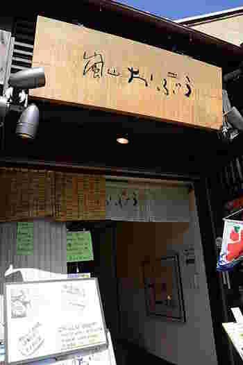 嵐山の四季折々の景色を2階席から満喫することができる「嵐山 おぶう」。 1階でお土産物を販売していて、購入したものを持ち込んでの飲食も可能です。