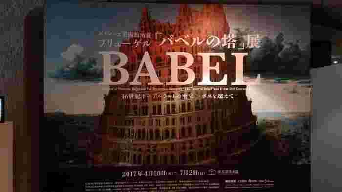 細部まで緻密に描かれたブリューゲルの最高傑作とも言われる「バベルの塔」の企画展も話題になりましたね。目を見張るほどの壮大な風景に心が奪われます。