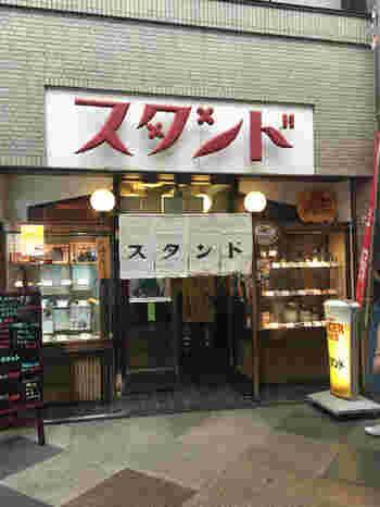 昭和2年創業、昭和レトロ感あふれる大衆酒場、京極スタンド。え?ここって食堂じゃないの?いえいえ実はお酒のアテも充実の、居酒屋使いができるお店なのです。
