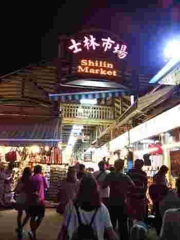 まずは、台湾で一番有名な士林夜市へ。  こちらは台湾でも最大規模の夜市で、食事だけでなく雑貨やお土産のショッピングや露店ゲームなども楽しめる夜市。  初めて台北を訪れた際はぜひ立ち寄ってみてくださいね。