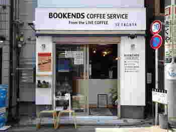 下北沢を歩いていると、一際目を引くコーヒー専門店「BOOKENDS COFFEE SERVICE(ブックエンド コーヒーサービス)」。リーズナブルなお値段で、本格的な味わいのコーヒーを楽しめる事で人気を集めています。