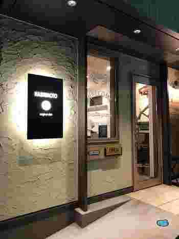 街中にひっそりと佇むイタリアン、「ハシモト(HASHIMOTO)」。おしゃれな店構えで、入る前からわくわくした気分になれます。