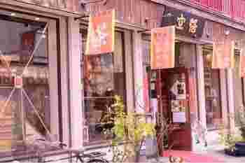 横浜中華街の中でとても人気があるのがこちらの中国茶の専門店である「悟空茶荘 (ゴクウチャソウ)」。
