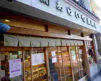 雪が谷大塚の駅から徒歩約1分半、オシャレな和風の外観が目を惹くこちらの「あらいや豆腐店」は、地元のセレブが足繁く通うほど人気のお店。