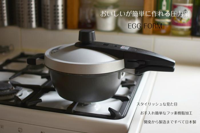 見た目がおしゃれで機能性も兼ね備えた圧力鍋です。熱伝導の良いアルミ製で、内側はお手入れが楽なフッ素加工がされています。