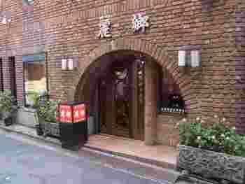 昭和30年創業の台湾料理の老舗店「麗郷」。レンガ作りの店構えも魅力。アーチの入り口を抜ければ、そこは台湾!