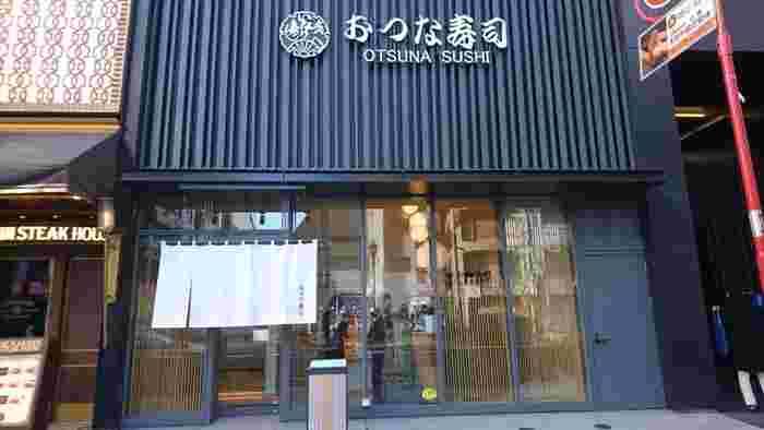 1875年から六本木で愛されている老舗寿司屋「おつな寿司」さんは、全国的にあまりにも有名な『裏返しおいなりさん』が大人気です。