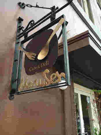 海外のレストランのようなおしゃれな看板が目印です。