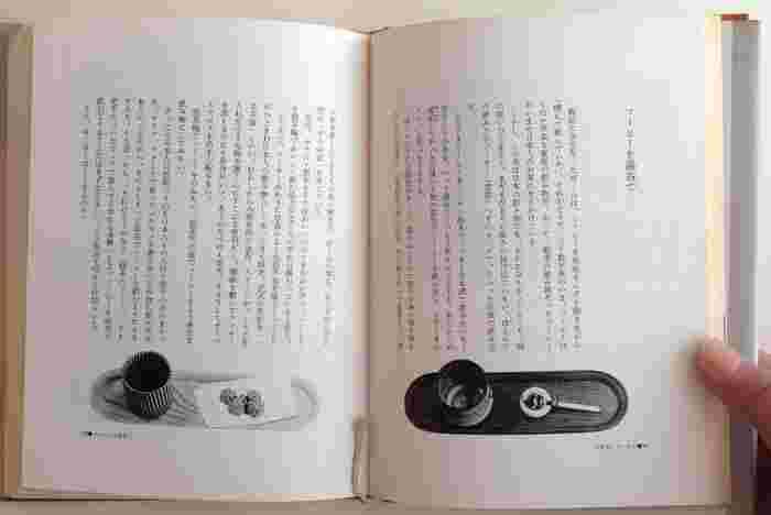 短編集になっているのも読みやすいですね。 こちらは「コーヒーを湯呑で」。 身近なものが暮らしに溶け込んでいる理由がわかると同時に、自分の暮らしを見つめたくなる素敵な本です。