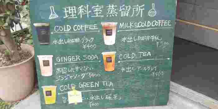 カウンターではドリンクメニューを販売しています。メニューは、6~8時間かけてゆっくり落とした水出しアイスコーヒーや水出しコーヒー牛乳、水出しアイスティー(アールグレイ)、水出しアイスグリーンティー、ジンジャーソーダ。