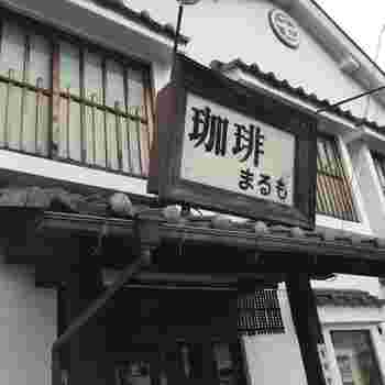 昭和初期にタイムスリップしたような味わいのある外観は、ガイドブックや観光客の記念スナップでもお馴染みのお店。