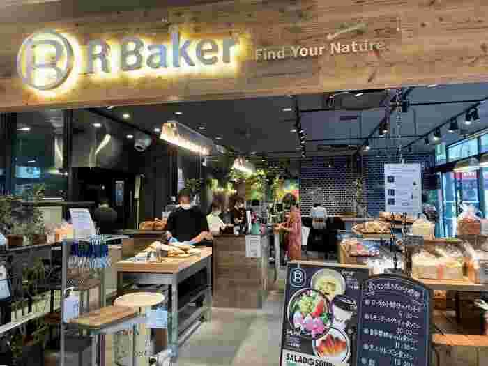 2020年3月にオープンしたばかりの駅直結の商業施設エキアプレミエ和光。普段のお買い物にも便利で、休日のショッピングも楽しめるスポットになっています。1階にあるR Baker(アールベイカー)でパンを買って朝活!なんて休日も楽しそう♪