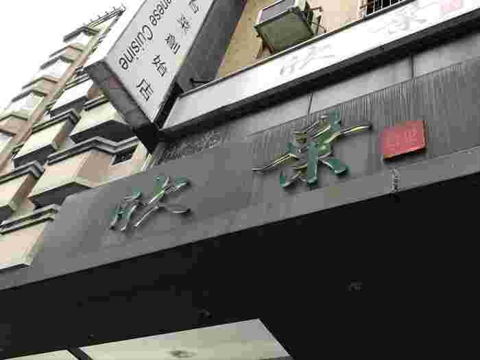 欣葉は、台湾でも歴史ある家庭料理レストランの1つ。  小籠包や夜市のB級グルメだけでなく、台湾の家庭料理も楽しんでみましょう♪
