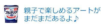 """親子で楽しむ簡単オシャレなデザート作り♪""""ヨーグルトアート""""を始めよう!"""