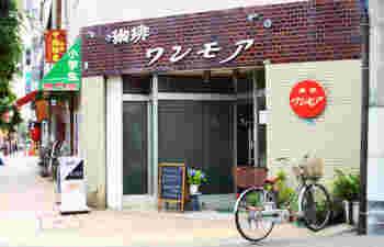 平井駅の北口を出て2~3分の通り沿いにある「ワンモア」は、1971年創業の喫茶店。地元の常連さんはもちろん、最近はテレビで紹介されたこともあり、遠方からはるばる訪れる方もいる人気店です。