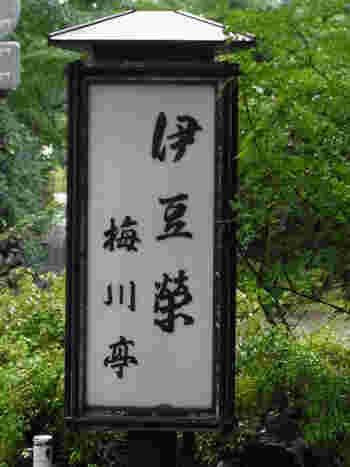上野公園内にある鰻割烹「伊豆栄 梅川亭」。緑豊かな森の中にある落ち着いた佇まいです。