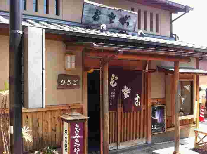 「ひさご」は1930年創業の老舗の蕎麦店。「親子丼」でよく知られるお店です。