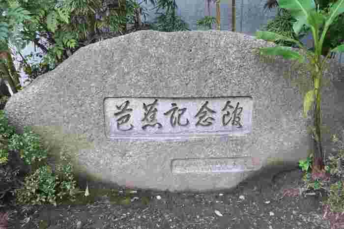 芭蕉と俳句文学関係の資料を展示する「芭蕉記念館」。