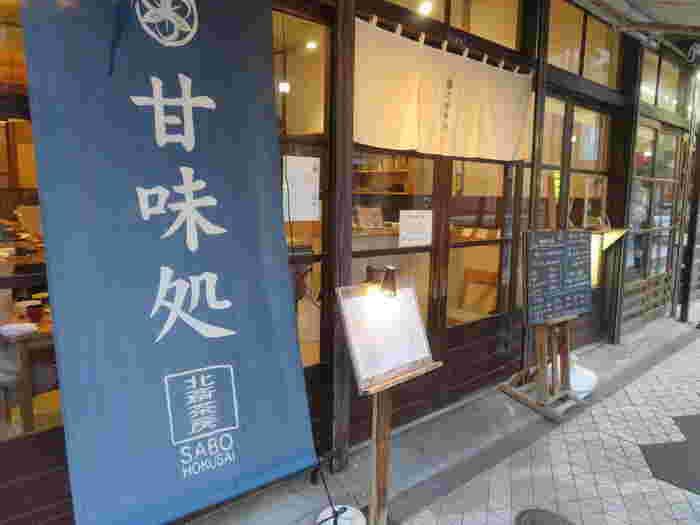 錦糸町と両国のほぼ中間地点に位置する「北斎茶房」は、和の趣漂う和カフェ。ガラス戸から見えるあたたかな灯と、どこかノスタルジックな雰囲気の外観に、心惹かれ、訪れる方も多いのではないでしょうか。