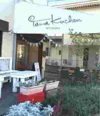 """二子玉川駅よりバス10分という駅からはちょっと距離のあるお店にも関わらず、連日大勢のお客さんが訪れる「タマクーヘン」は、""""ずっと食べ続けられるおやつを、100年先の子供たちへ""""がコンセプト。"""