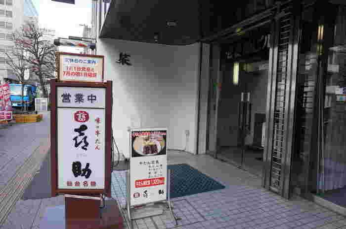 地下鉄の青葉通一番町駅下車、徒歩約5分の距離にある壱番館ビルの地下1Fにある「味の牛たん喜助」一番町本店。
