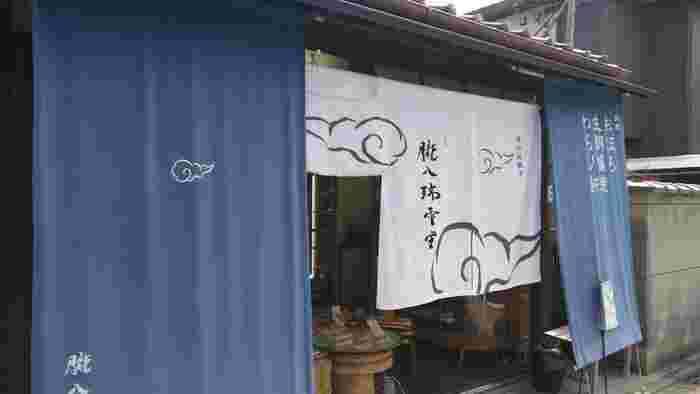 上賀茂神社近くの和菓子屋さん。リーズナブルにおいしい和菓子が頂けるので、観光客や地元の人達から愛されているお店です。