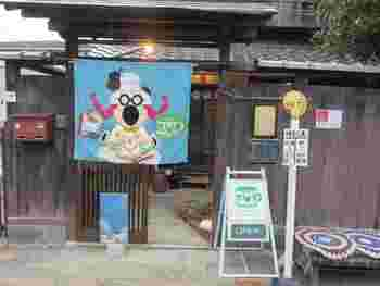 「よつばカフェ」は、近鉄奈良駅から餅飯殿商店街を抜けてゆっくり歩いて20分ほどの所にある町家カフェ。引き戸やのれんが昭和レトロな雰囲気です。